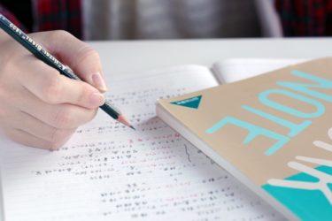 資格勉強を1年間継続したら自己肯定感が上昇して人生観が変わった!