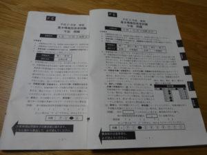 基本情報技術者試験問題冊子