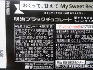 乳化剤が使用されていない明治ブラックチョコレート
