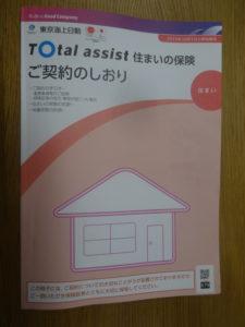 東京海上日動住まいの保険