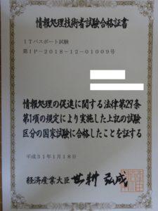 ITパスポート試験合格証書