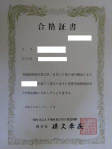 宅地建物取引士試験合格証書