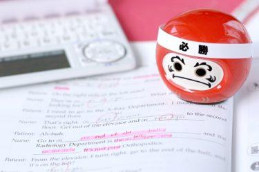 宅建の勉強方法と勉強時間