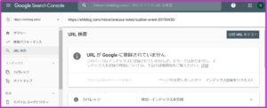 グーグルサーチコンソールのURL検査