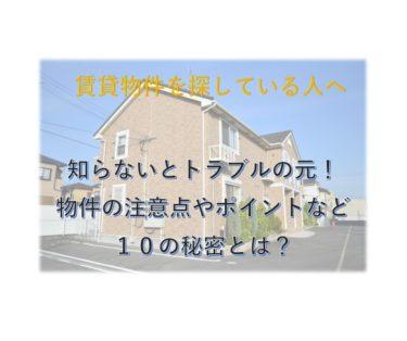 賃貸アパートマンションを探している人へ教えたい10の事【注意点やポイントなど】