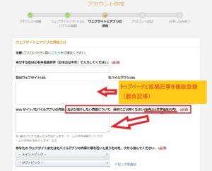 ウェブサイト情報入力再申請
