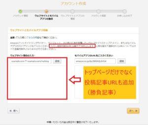 ウェブサイト登録2