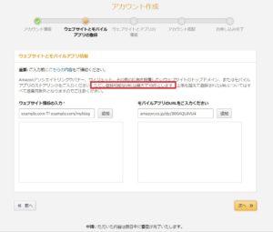 amazonウェブサイト登録