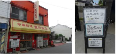 今治ではこれを食うべし!重松飯店(シゲマツハンテン)焼豚玉子飯と登泉堂(トウセンドウ)のかき氷
