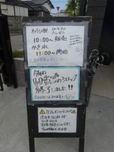 登泉堂注意書き3