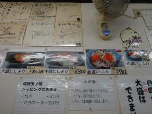 重松飯店メニュー3