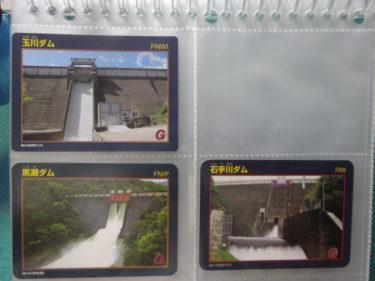 四国ダムカードコンプリート記念カードのゲットを目指す旅(放流動画もあるよ)