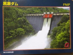 愛媛県西条市の黒瀬ダムカード
