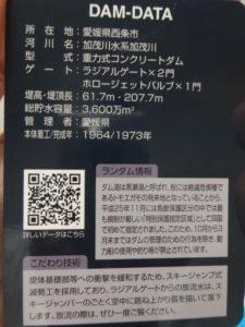 愛媛県西条市の黒瀬ダムカード(裏面)