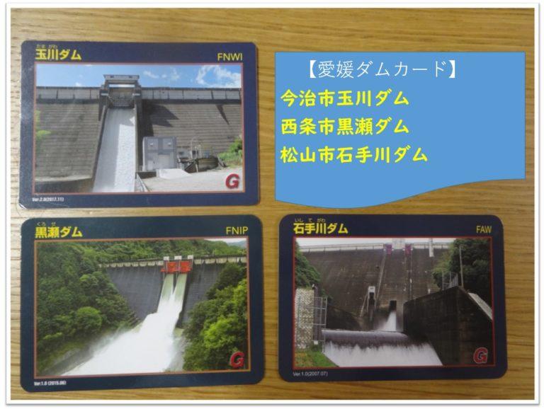 ダムカード(黒瀬・玉川・石手川)