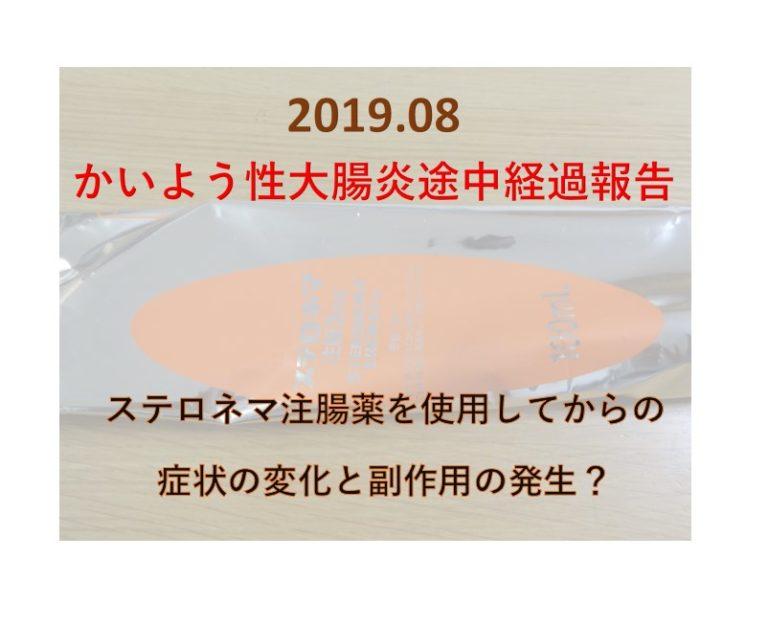 かいよう性大腸炎(アイキャッチ)