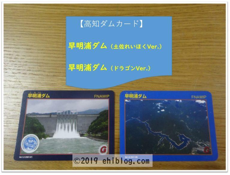 ダムカード(早明浦ダム)