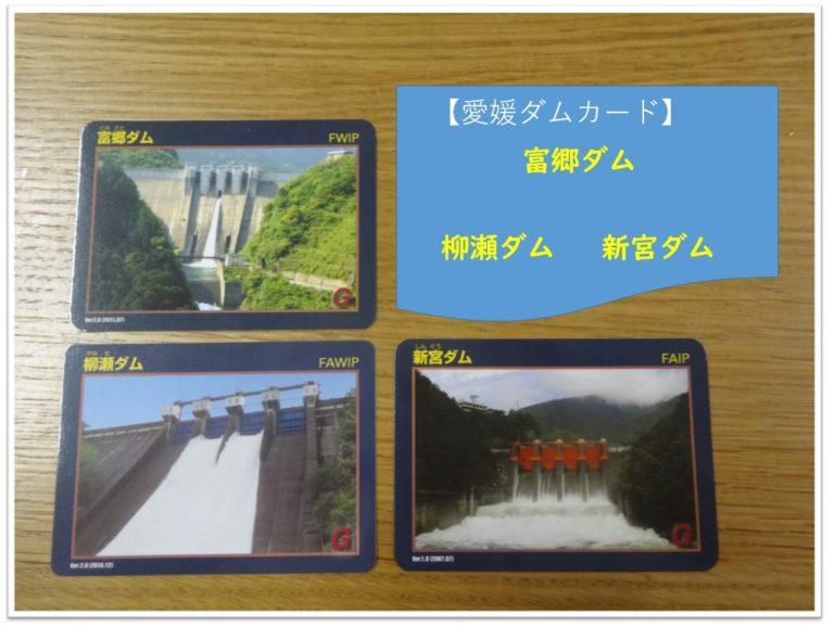 ダムカード(富郷・柳瀬・新宮)