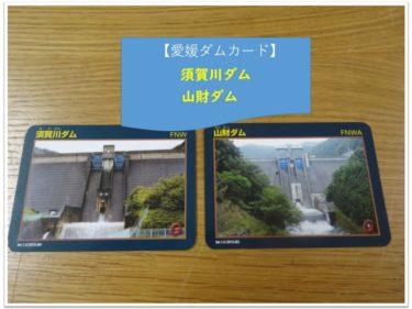 【ダムカード】自然あふれる愛媛南予地域巡り【須賀川・山財】