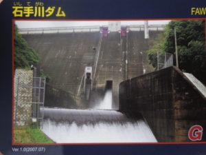 愛媛県松山市の石手川ダムカード