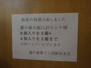 霧の森菓子工房新宮本店5