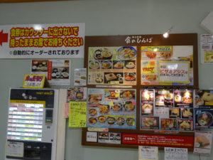 きさいや広場のレストラン3