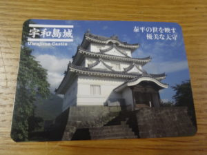 宇和島城カード