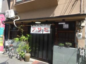 鍋焼きうどんの店、アサヒ