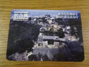 松山城カード