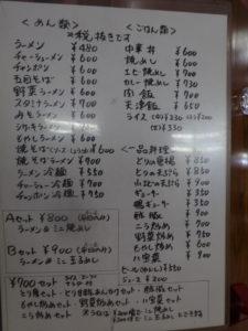 大黒屋飯店メニュー2
