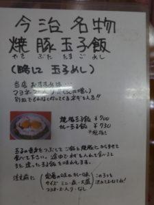 大黒屋飯店メニュー