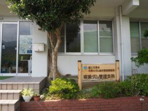 柳瀬ダム管理事務所