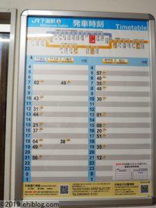 下灘駅の時刻表
