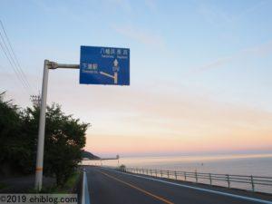 松山方面からの案内看板