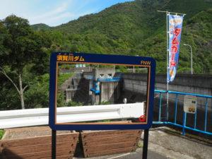 須賀川ダムのフォトフレーム