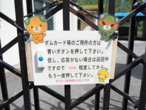 須賀川ダム管理事務所入り口