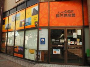 愛媛観光物産館
