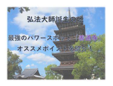 【パワースポット】弘法大師誕生の地「善通寺」の見どころを紹介します【四国霊場第75番札所】