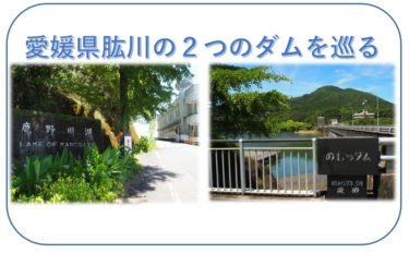 【ダムカード】474本の支流をもつ肱川のダム巡り【野村・鹿野川】