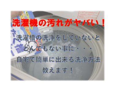 洗濯機の洗濯槽の汚れがヤバい!自分で出来る洗浄方法をご紹介します