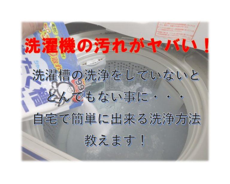 洗濯槽洗浄(アイキャッチ用)