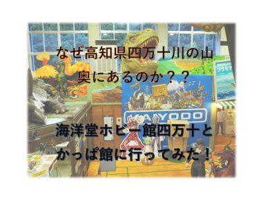 海洋堂ホビー館とかっぱ館(アイキャッチ用)