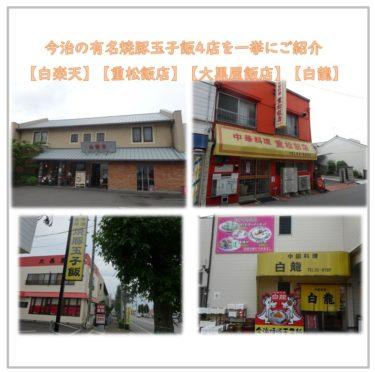 【今治】焼豚玉子飯の有名4店とオススメの白楽天を紹介【まとめ記事】