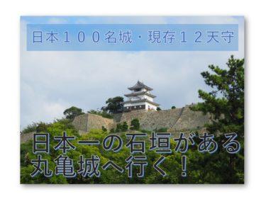 【日本100名城】【現存12天守】3つの日本一がある丸亀城に行ってみた