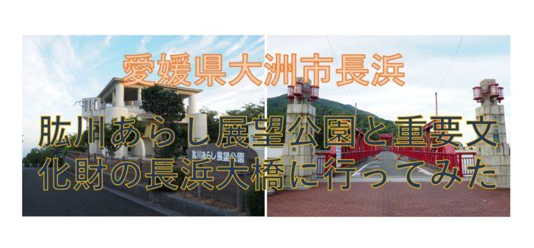 肱川あらし展望公園と長浜大橋