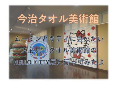 HELLO KITTY展