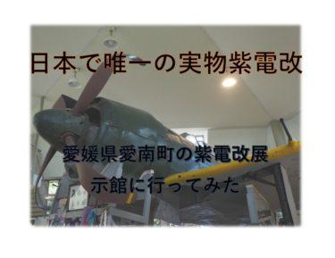 太平洋戦争末期の日本海軍の切り札「紫電改」の現存機を見に行ってみた【国内でここだけ】