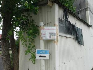 和食ダム建設事務所