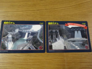 鹿野川ダムカード