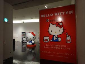 タオル美術館HELLO KITTY展